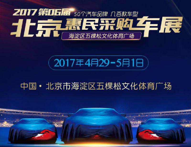 2017年北京五一活动汇总(更新中)