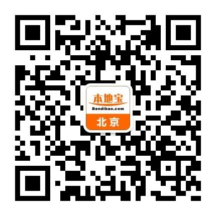 北京居住证预约