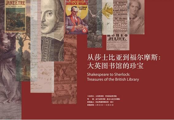 2017北京展会:从莎士比亚到福尔摩斯:大英图书馆的珍宝展出详情