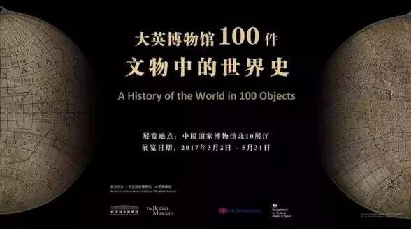 2017北京五一展会大英博物馆100件文物中的世界史展出详情