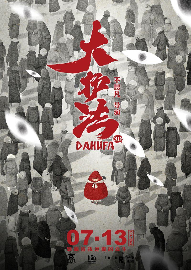 国产动画电影《大护法》预告片海报发布,上映时间定档7月13日