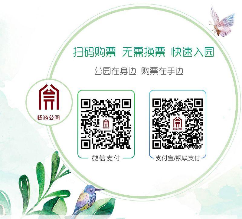 2017五一北京颐和园天坛公园北京动物园网上购票手机购票指南