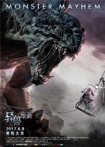 怪兽灾难片《异兽来袭》上映时间定档6月9日 概念海报曝光