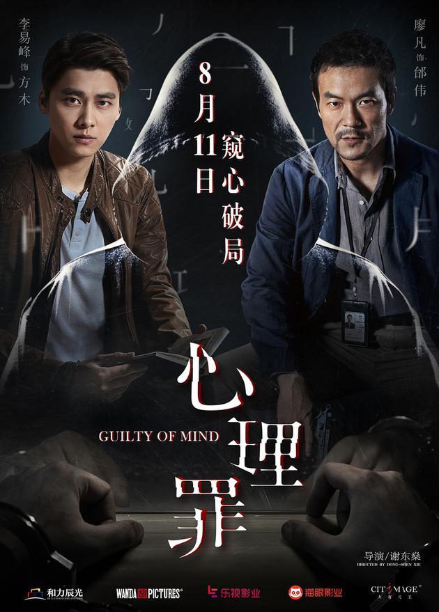 李易峰心理罪播出时间定档8月11日 李易峰不动声色看穿人心