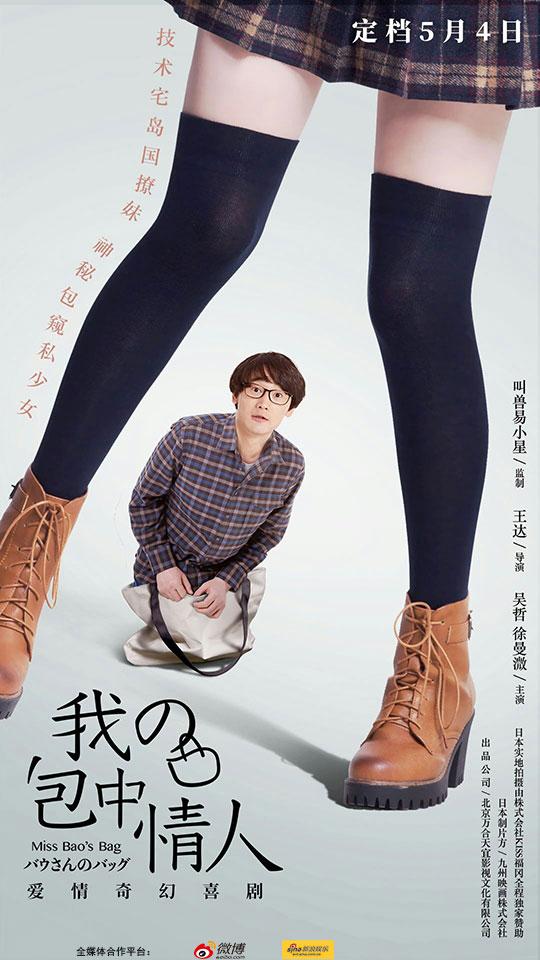 叫兽易小星电影《我的包中情人》5月4日正式上映