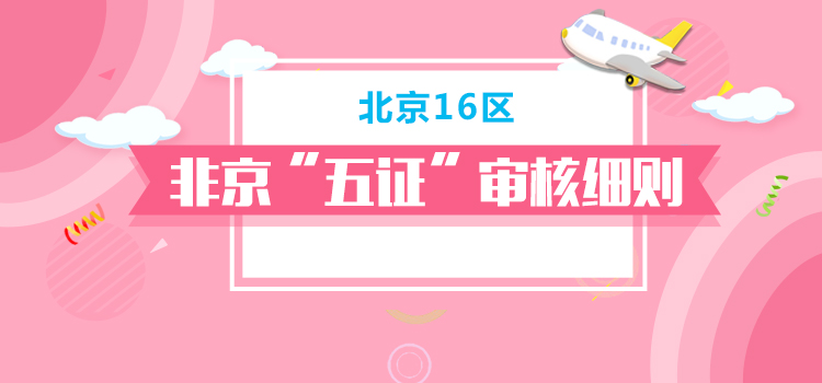 2017年幼升小北京16城区非京籍五证审核细则汇总