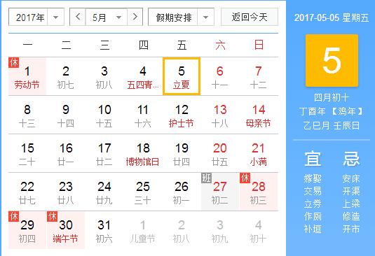 2017年立夏是几月几号哪一天 2017立夏时间