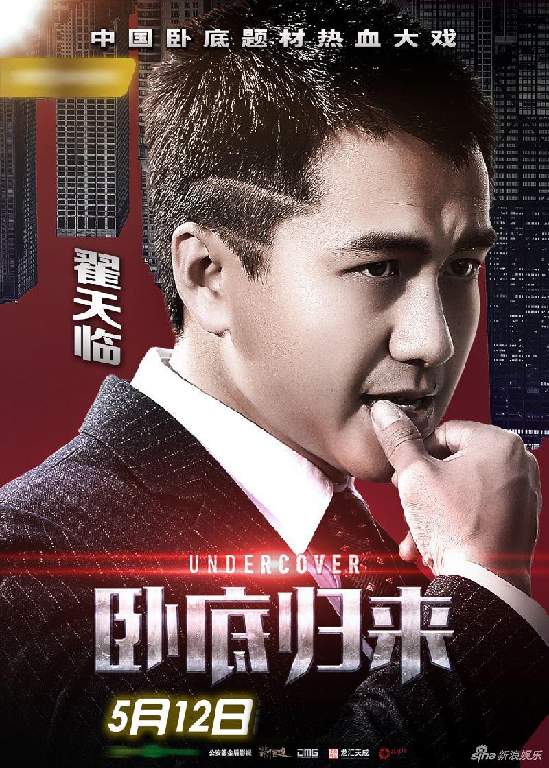 电视剧卧底归来主角人物海报公布 张嘉译林申携缉毒群英来袭图片