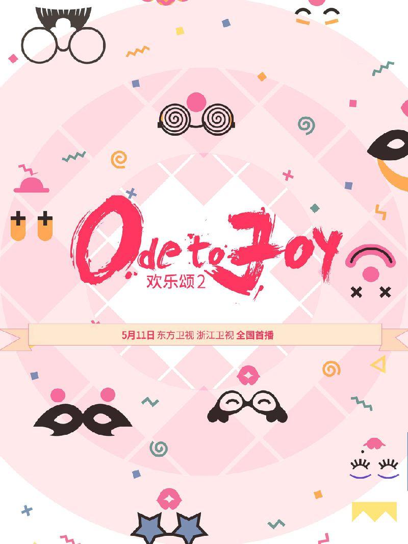"""《欢乐颂2》5月11日19:30开播 人物关系海报 """"欢乐成双""""爱情升级"""