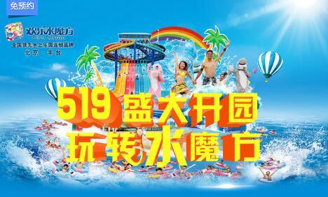 2017北京欢乐水魔方水上乐园活动时间、地点、门票及看点