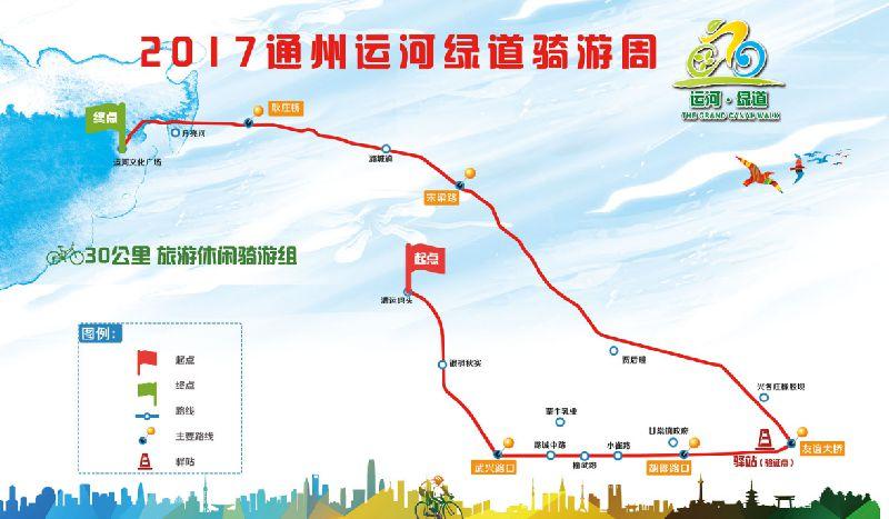20公里赛程线路图-2017北京通州运河绿道骑游周活动时间 路线及在线图片