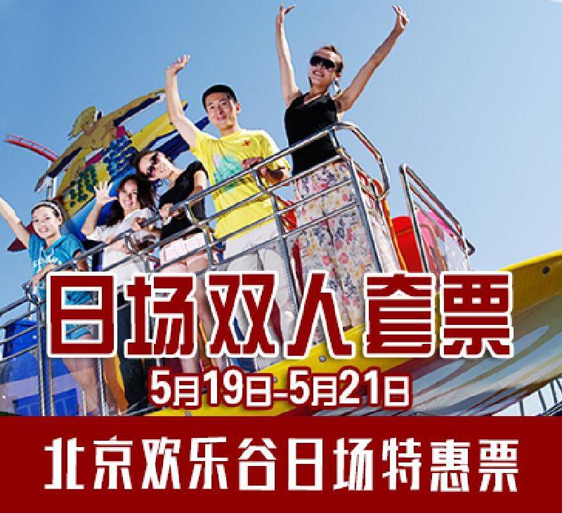 2017北京欢乐谷5.20活动优惠门票及看点