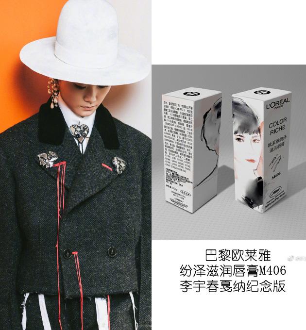 李宇春唇膏