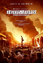 2017年5月份电影:中国推销员