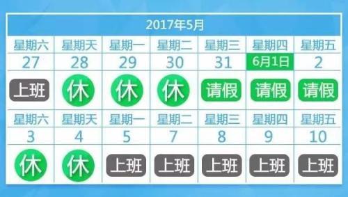 2017年端午节放假安排 8天豪华拼假攻略出炉比国庆节还给力!