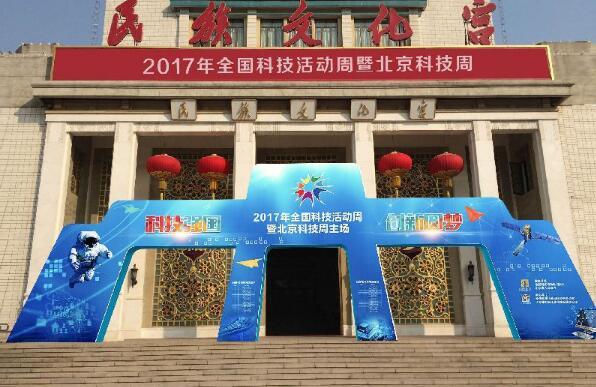 2017北京科技周活动开始时间、地点、购票及看点