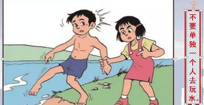 夏日儿童防溺水安全知识 为了孩子一定要看啊