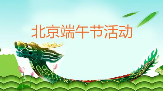 """北京端午节活动大全:""""粽""""情端午"""
