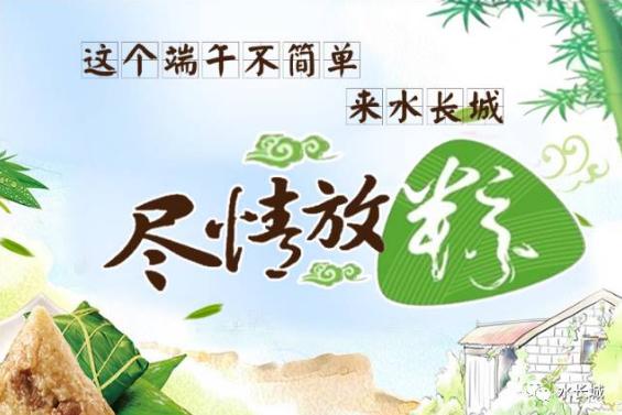 2017北京水长城端午节活动时间、地点、门票及看点