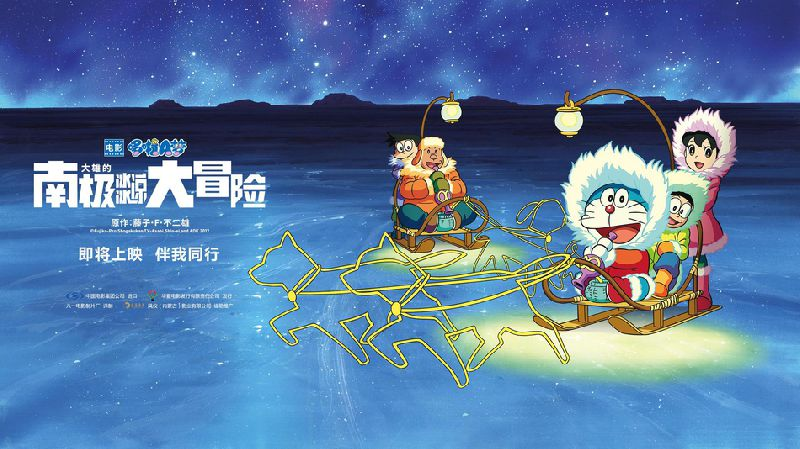 电影哆啦a梦2017南极大冒险上映时间海报预告曝光 真假哆啦A梦终对决图片