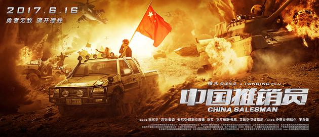 中国推销员上映时间最新改档6.16 预告海报双发热血燃爆