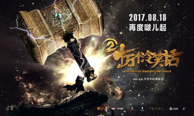 十万个冷笑话2大电影上映时间正式定档8月18日