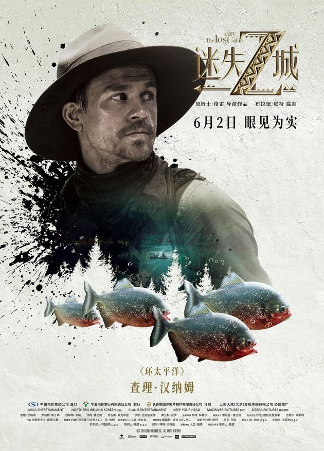 电影迷失z城中国内地上映时间2017年6月2日 男神+猛兽浮出水面