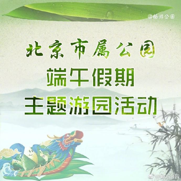 2017年端午节期间北京公园风景区系列文化活动一览表