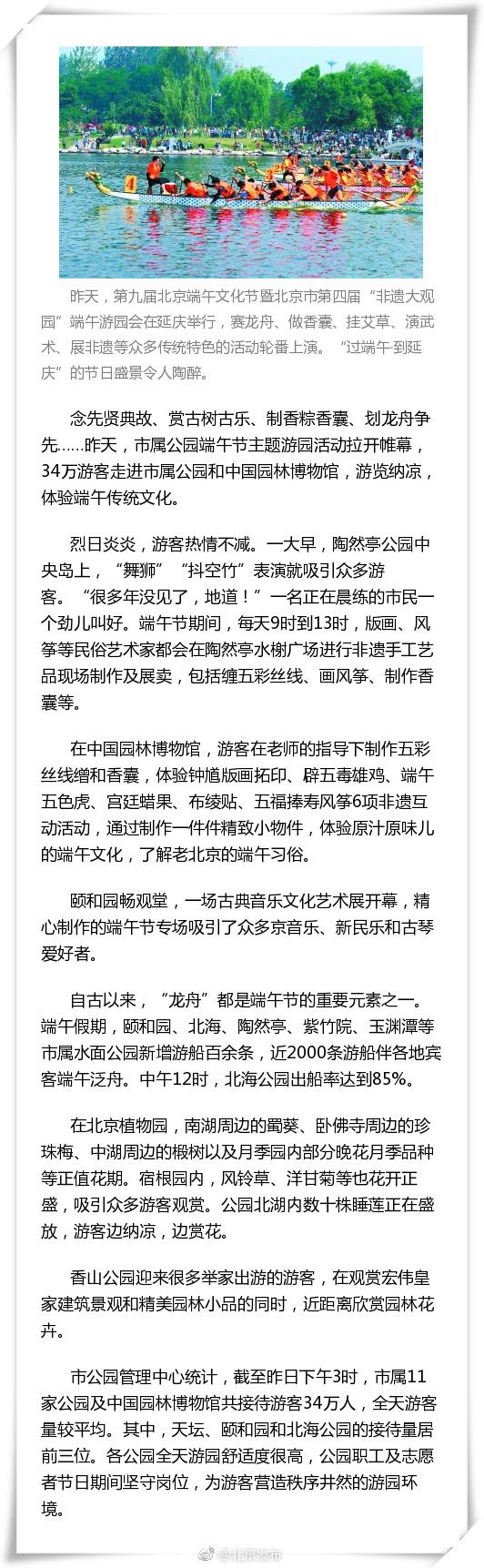 2017端午节返京最高峰时间预计晚8时出现