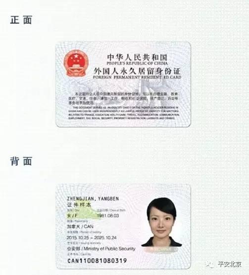 北京市公安局出入境_2017版外国人永久居留身份证办理资料办理地点咨询电话- 北京本地宝