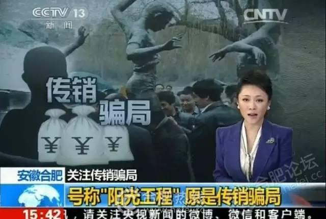 央视曝光国内最全骗局名单!美国的华人都被骗