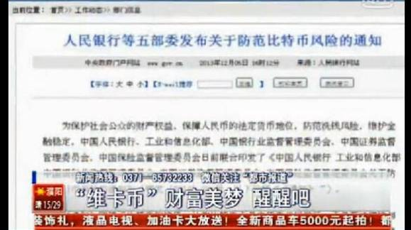 新新网专题:央视曝光国内最全骗局名单!美国的华人都上圈套了