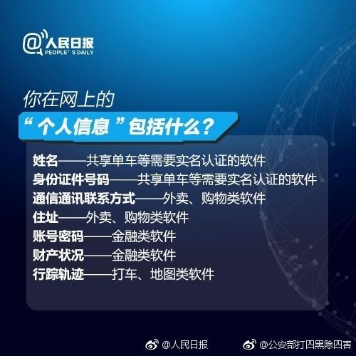 智联招聘员工倒卖15.5万份简历 保护个人信息这样做!