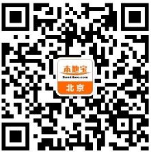 2018年9月10日北京16条快速直达专线开通 微信订票入口