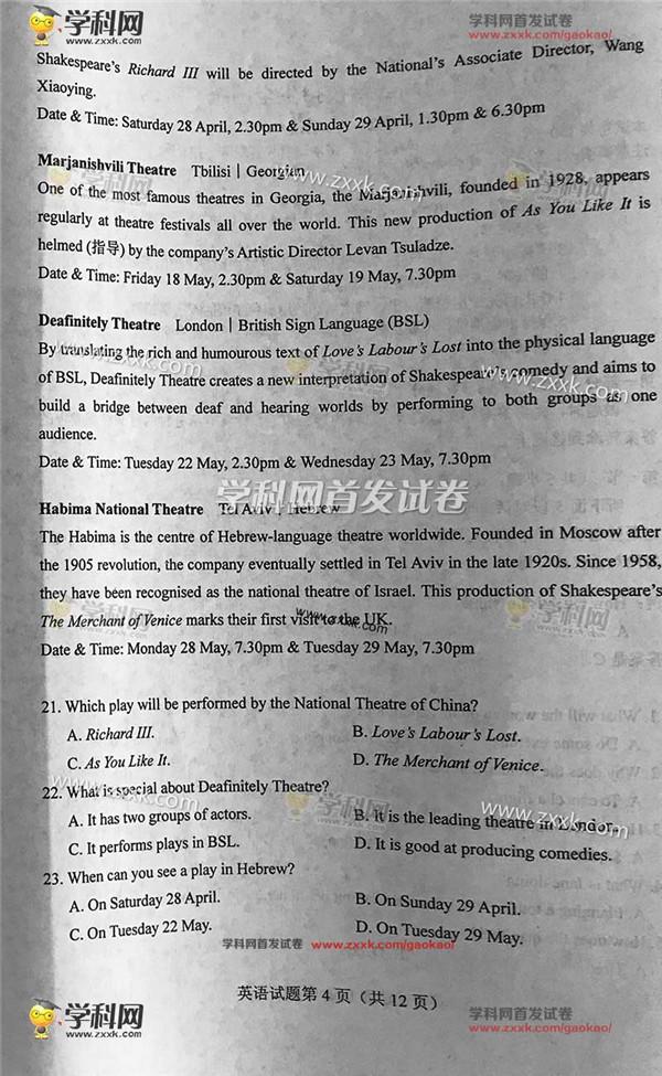 2017全国卷2高考英语试题答案
