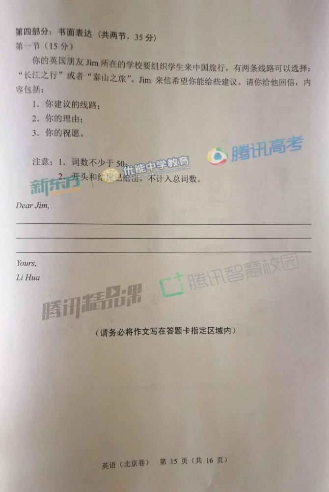 2017年北京高考英语试卷内容详情及参考答案图片