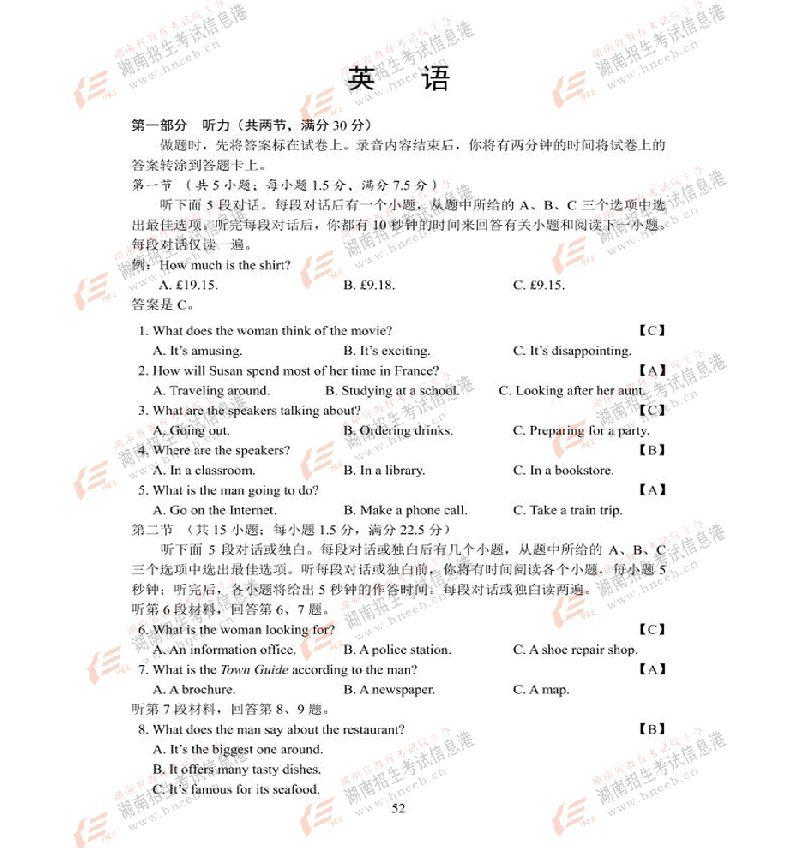 2017山东高考英语试题参考答案
