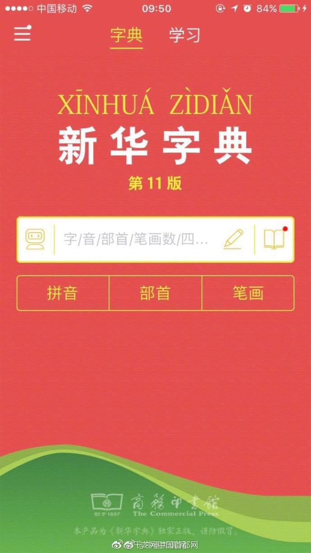 新华字典官方App上线 免费版一天只能查2个字