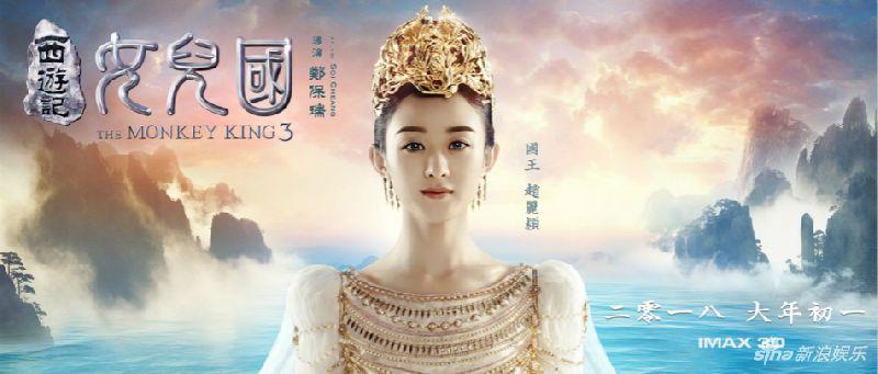 电影《西游记女儿国》赵丽颖国王造型首次亮