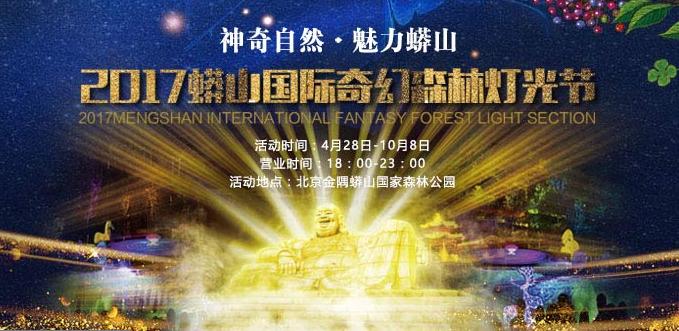 2017北京蟒山国际灯光节