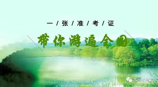 2017北京景区中、高考毕业生持准考证优惠活动