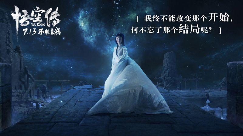 电影悟空传一组金句海报曝光  郑爽回眸一笑