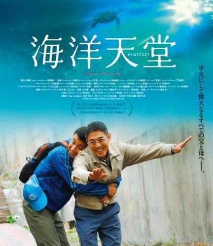 2017年父亲节电影看什么?催人泪下的10部经典电影推荐(图)