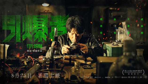 段奕宏电影《引爆者》什么时候上映?定档8.25 成上影节闭幕片