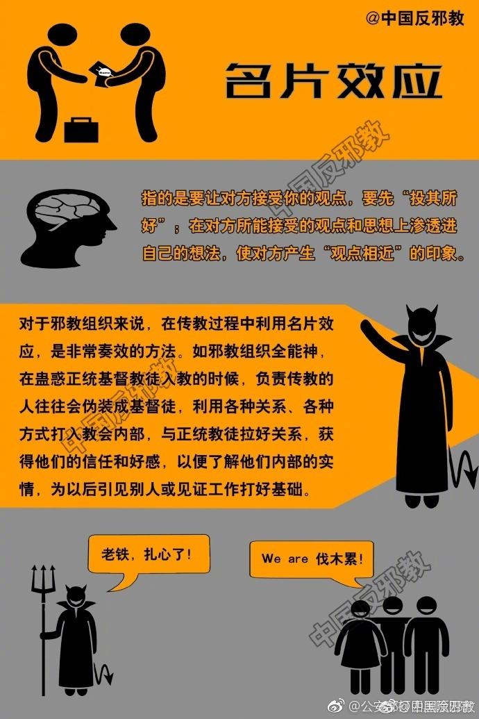 邪教常用的8种心理学手段,看穿骗子的小把戏!