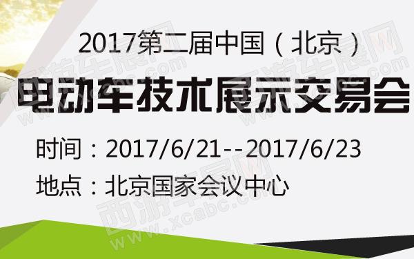 2017第二届中国(北京)电动车技术展示交易会-600-01.jpg