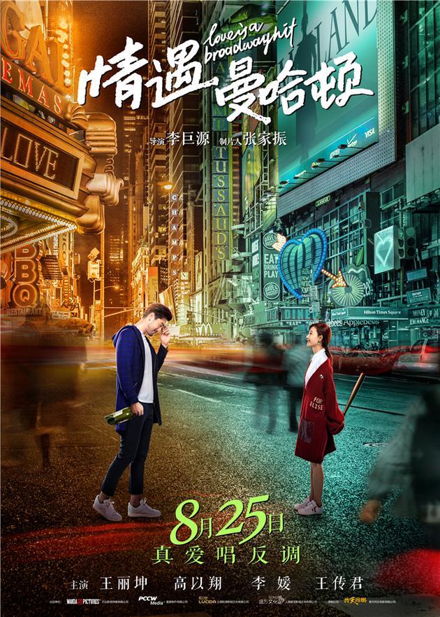 电影《情遇曼哈顿》什么时候上映?定档8.25 王丽坤现场打脸高以翔