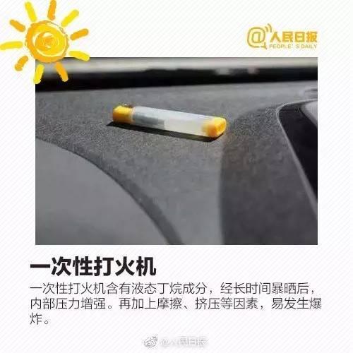 高温天气开车注意事项:这些物品车里不能放