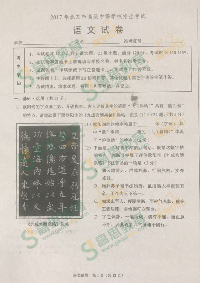 2017年北京中考语文试题1