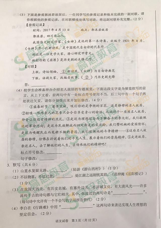 2017年北京中考语文试题3